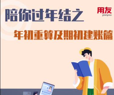 title='【陪你过年结】NC Cloud/NC年结专题之年初重算及期初建账篇'