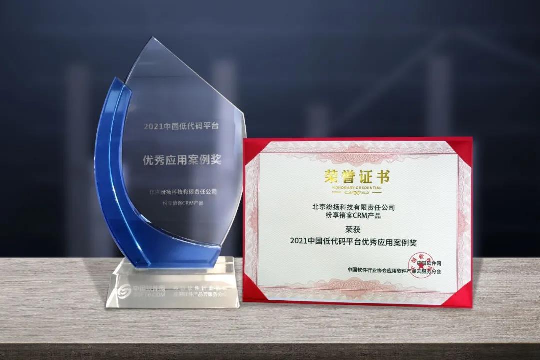 "title='纷享销客荣获""2021中国低代码平台优秀应用案例奖""'"
