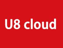 用友U8 cloud