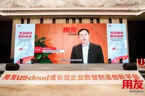 "title='用友U9 cloud""全球首发"",平台生态战略助力中国制造数智化腾飞'"