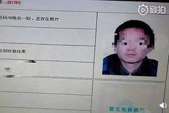 title='山东一校长11岁儿子顶替他人入公职'